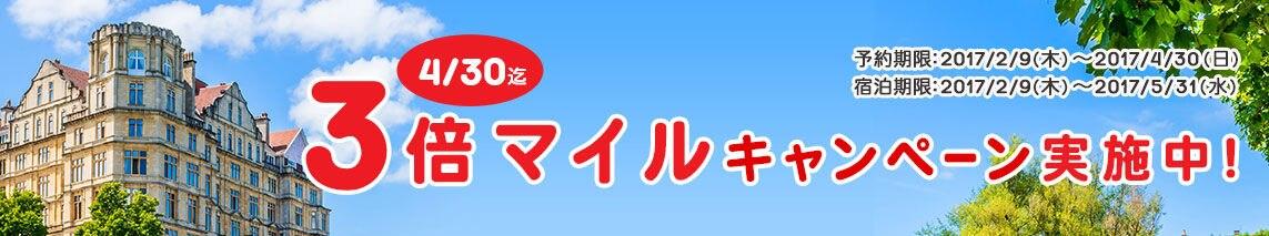 JAL 特別ページ