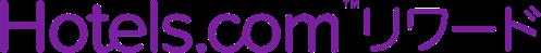 Hotels.com™ リワード